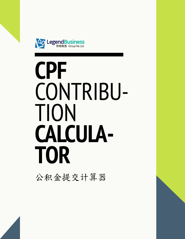 CPF-CONTRIBUTION-CALCULATOR