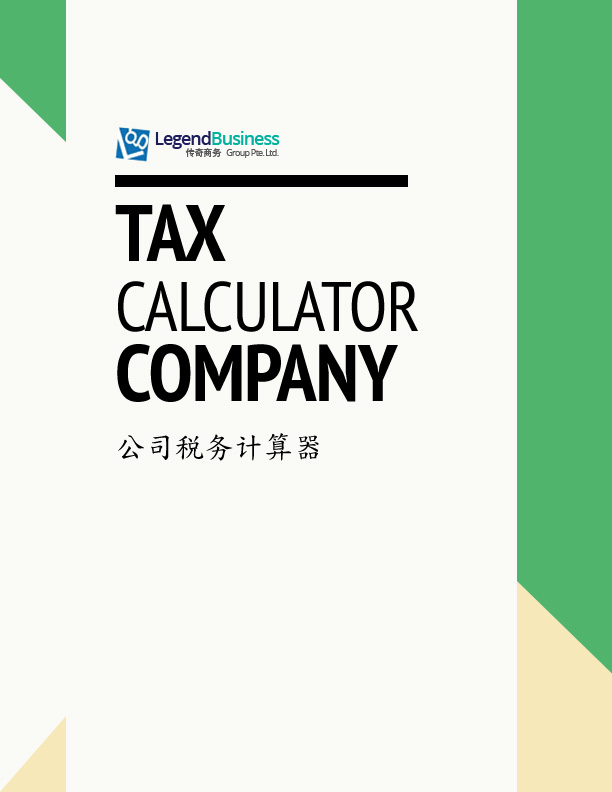 TAX-CALCULATOR-COMPANY